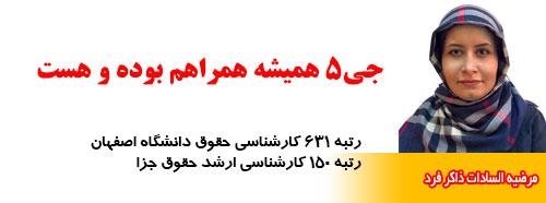 مرضیه السادات ذاکرفرد، رتبه ۶۳۱ کارشناسی رشته حقوق دانشگاه اصفهان، رتبه ۱۵۰  کارشناسی ارشد رشته حقوق جزا