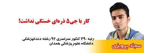 سجاد پرویزی، رتبه ۳۹۰ کنکور سراسری ۹۲