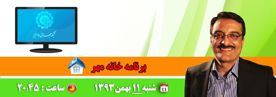 حضور آقای مهدی مالکی نژاد در برنامه خانه مهر– شبکهجام جم