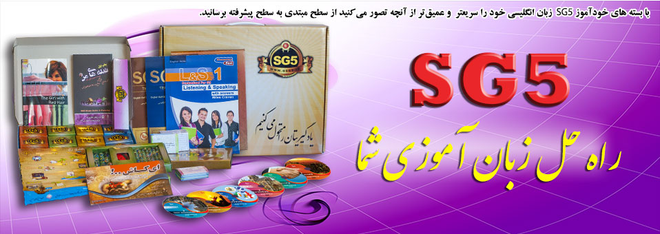 ُSG5 راه حل یادگیری زبان