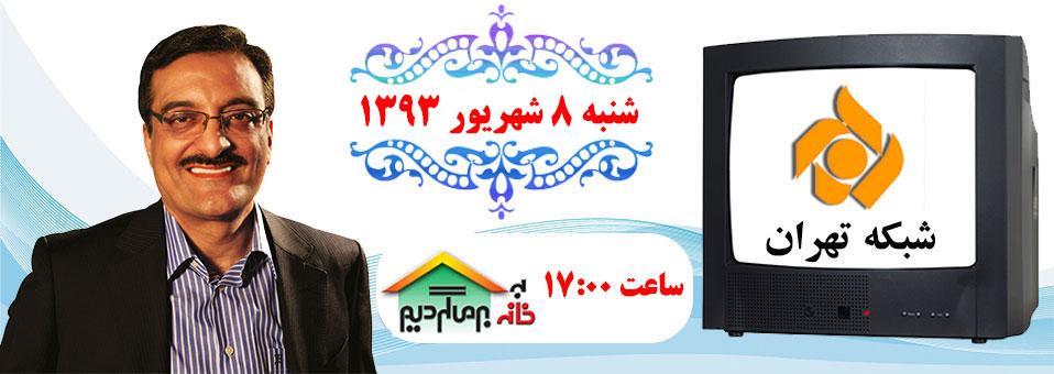 حضور آقای مهدی مالکی نژاد در برنامه به خانه بر میگردیم – شبکه پنج
