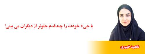 ناهید خیبری رتبه ۱۴ کانون وکلای زنجان