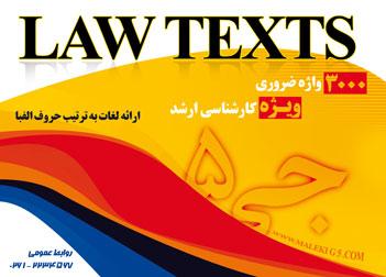 لغات تخصصی متون حقوقی ۳۰۰۰ واژه