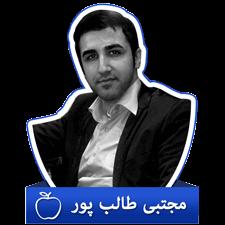 مجتبی طالب پور