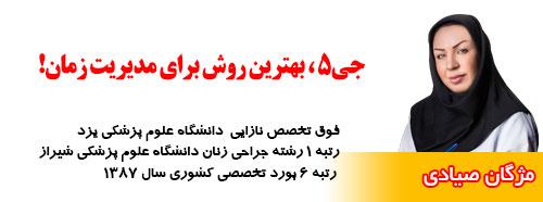 دکتر مژگان صیادی، فوق تخصص نازایی  دانشگاه علوم پزشکی یزد،رتبه ۱ رشته جراحی زنان دانشگاه علوم پزشکی شیراز، رتبه ۶ بورد تخصصی کشوری در سال ۱۳۸۷