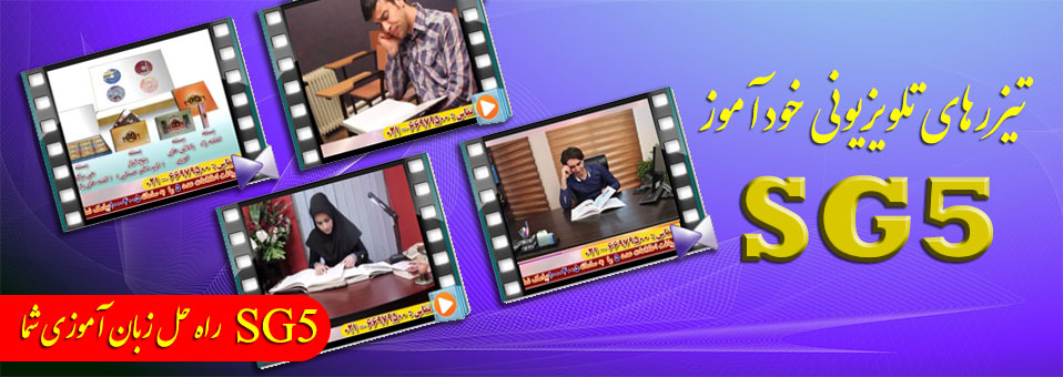 تیزرهای تلویزیونی خودآموز  SG5