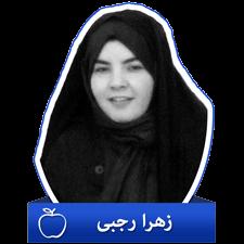 zahra-rajabi